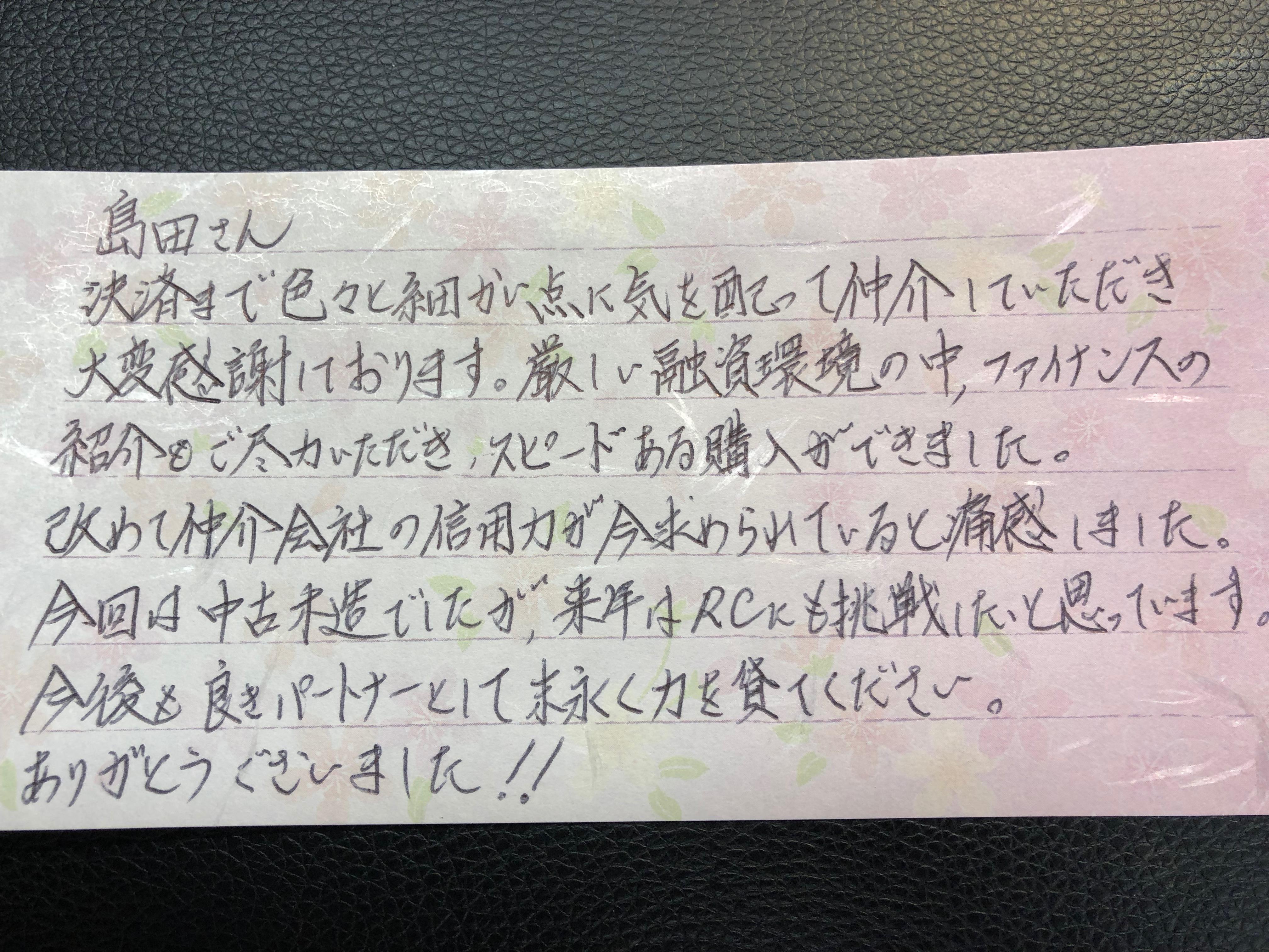 お手紙いただきました NO.3