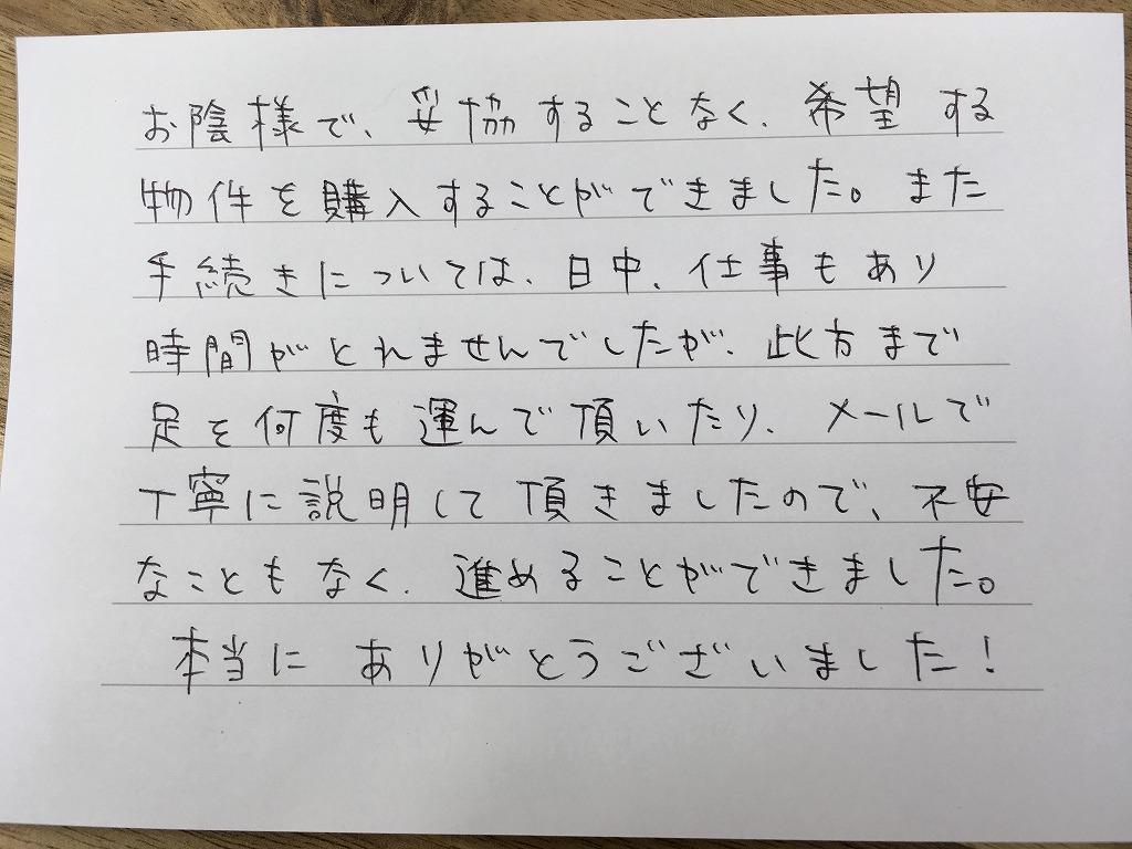 お手紙いただきましたNO.2