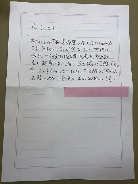 お手紙いただきました NO.5