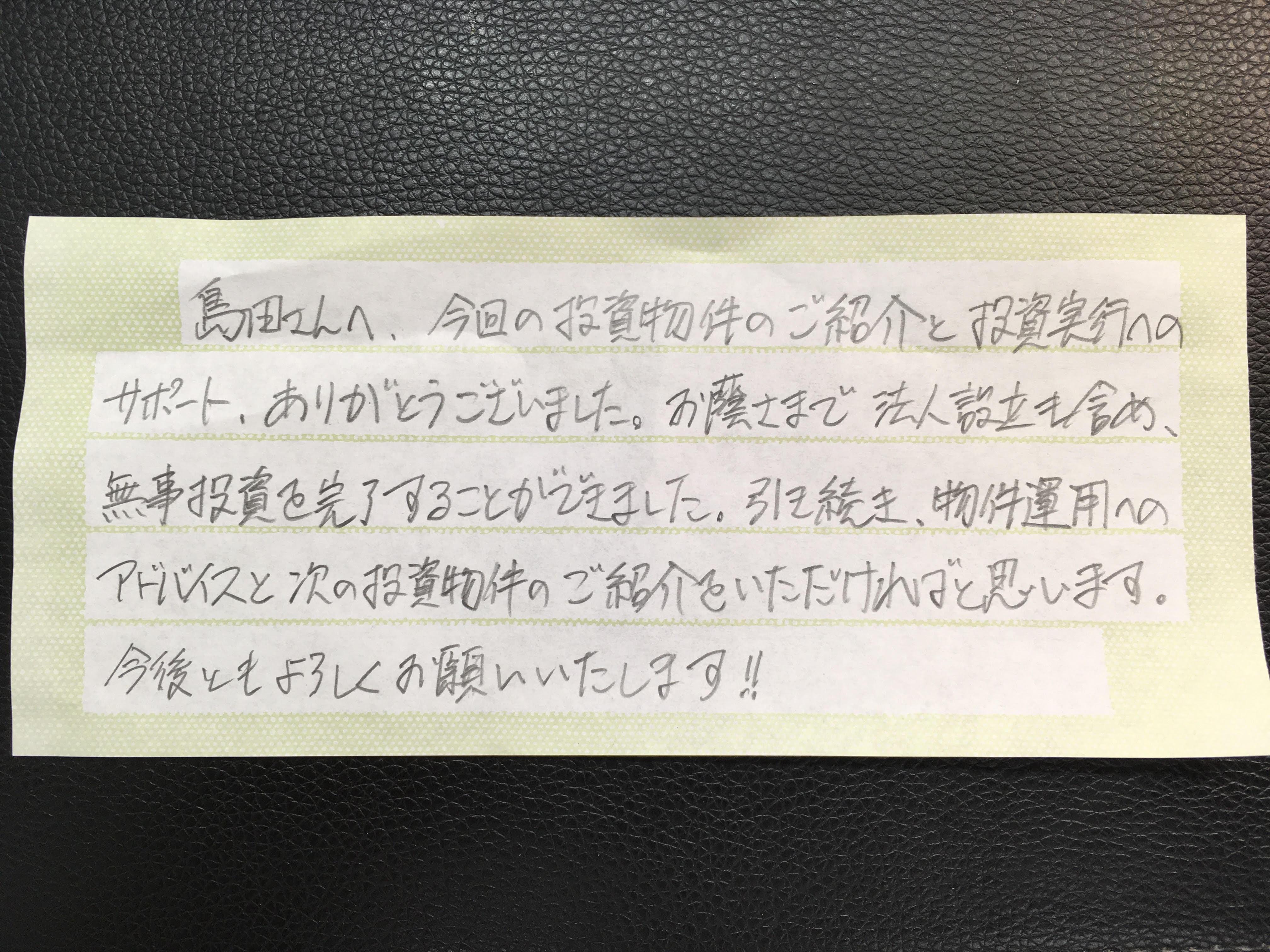 お手紙いただきました!